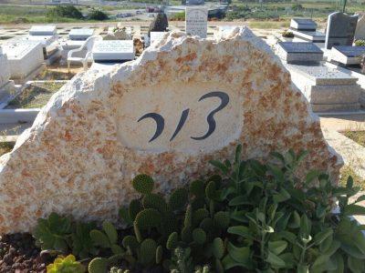 מצבות מסלעים ארץ ישראליים