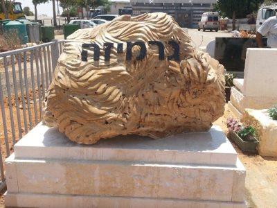 מצבות מעוצבות מעץ מאובן