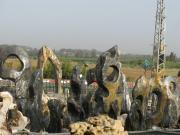 אנדרטאות מעוצבות